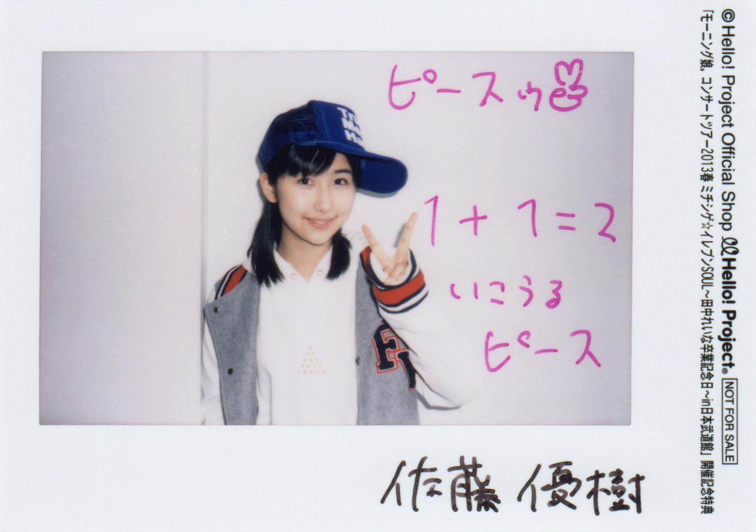 【モーニング娘。10期】サトウマサキこと佐藤優樹ちゃんを応援するでしょ~428ポクポク【自分の脳みそに一番伝えたかった。】 [無断転載禁止]©2ch.netYouTube動画>9本 ->画像>793枚
